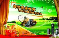 V9900我的音乐手机广告PSD设计素材