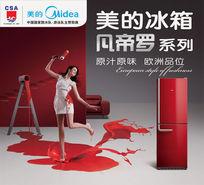 美的凡帝罗冰箱创意广告PSD模板