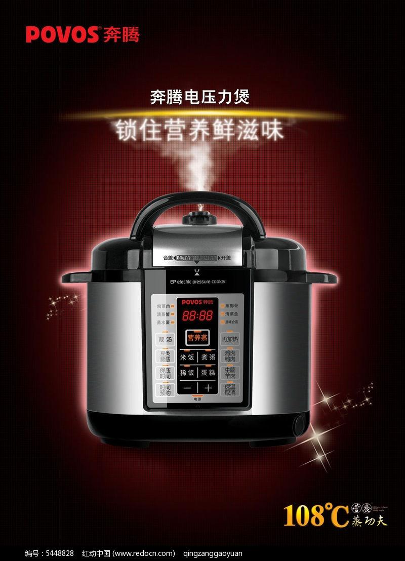 奔腾电器电压力锅广告psd分层素材