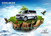 长城酷熊汽车创意广告PSD分层素材