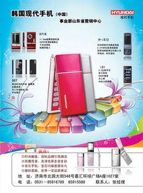 韩国现代手机海报PSD分层素材