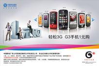 中国移动3G手机一元购海报PSD分层素材