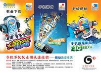中国移动3G手机宣传海报PSD分层素材