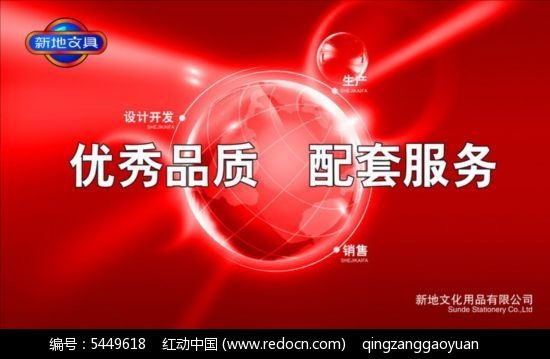 新地文具广告海报PSD分层模板素材免费下载 编号5449618 红动网