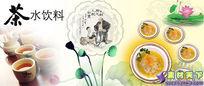 茶水饮料广告海报PSD分层素材
