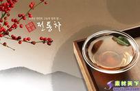 韩国茶道艺术海报PSD分层模板