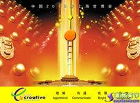 上海世博会中国风海报PSD分层模板
