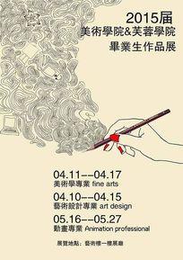 美术学院毕业展海报设计psd素材下载