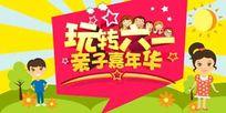 六一儿童节亲子嘉年华创意海报免费下载