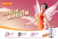 九阳新一代豆浆机广告PSD分层素材