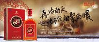 劲酒中国年广告PSD分层素材