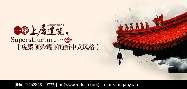 新中式风格房地产广告psd素材图片