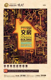 尊贵房地产广告设计psd素材