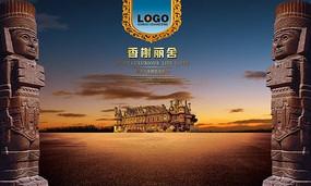 香榭丽舍房地产宣传海报