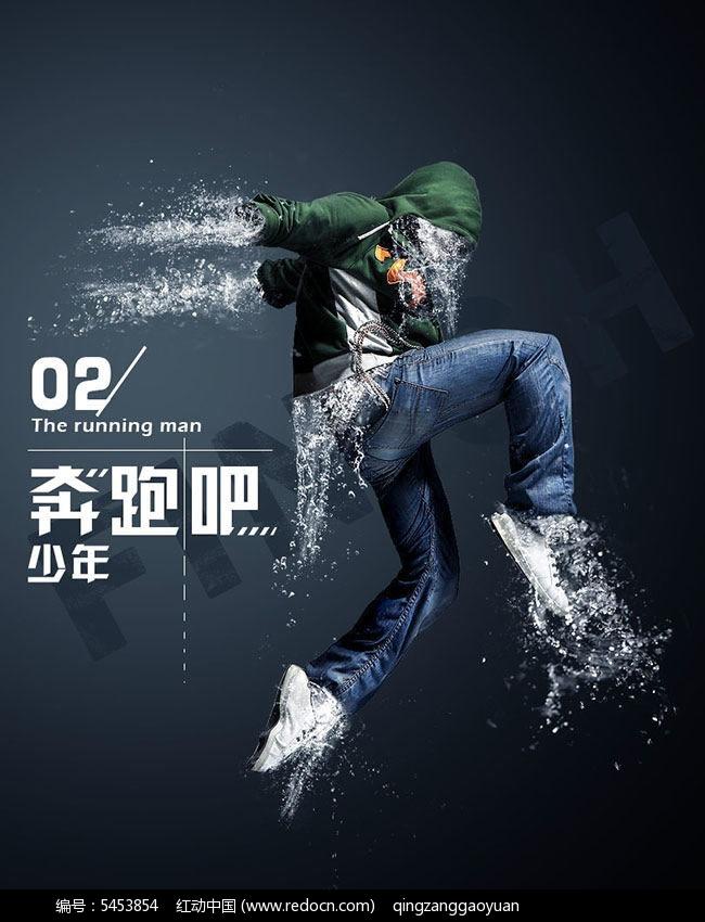 创意奔跑少年海报设计psd素材图片