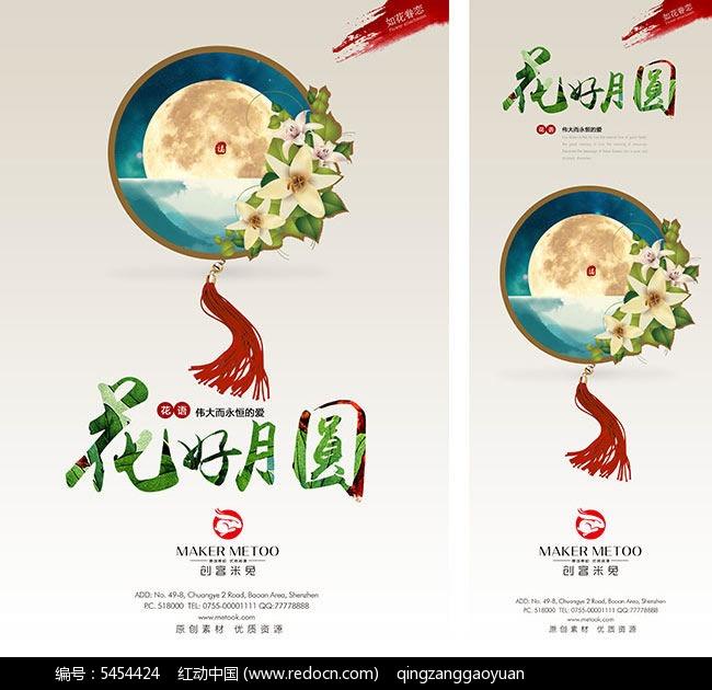 中式中秋节海报设计psd素材