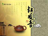 铁观音茶叶包装设计psd素材