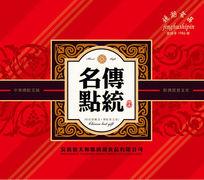 中华传统月饼包装psd素材