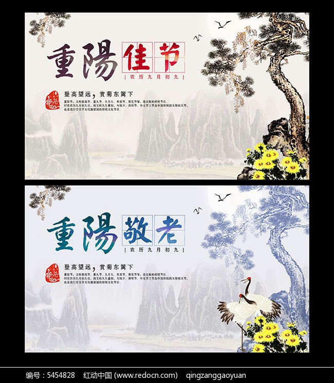 重阳节活动海报psd素材免费下载 海报设计