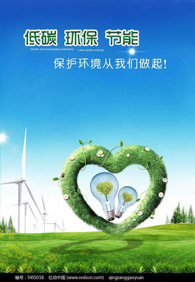 环境保护公益海报设计psd素材