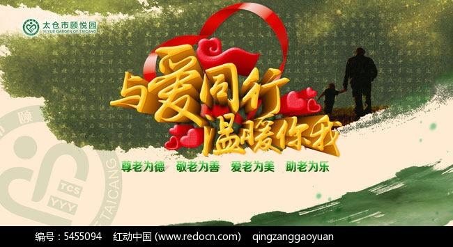 关爱老人公益海报设计psd素材免费下载 编号5455094 红动网图片