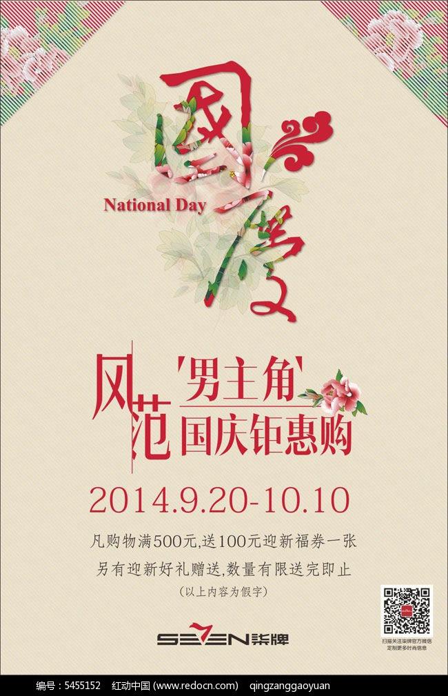 免费素材 psd素材 psd广告设计模板 海报设计 复古中国风国庆促销海报