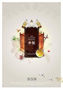 创意中秋节宣传海报psd素材