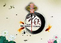 中秋节宣传海报设计psd素材