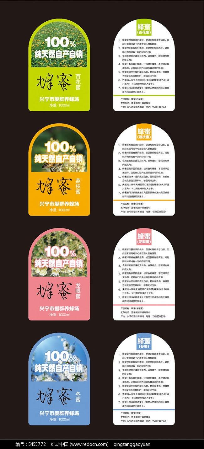 天然蜂蜜包标签设计psd素材免费下载 海报设计图片