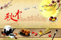 中秋节宣传海报psd素材