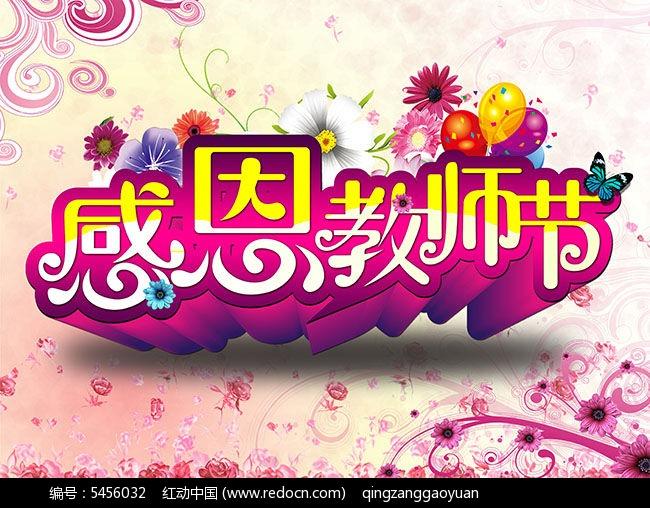 教师节海报字体设计psd素材