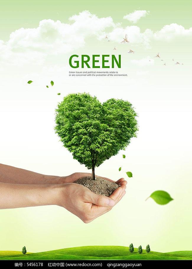 环境保护公益广告psd素材图片