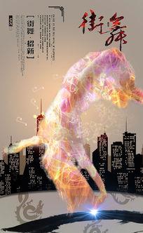 街舞社团招新海报psd素材