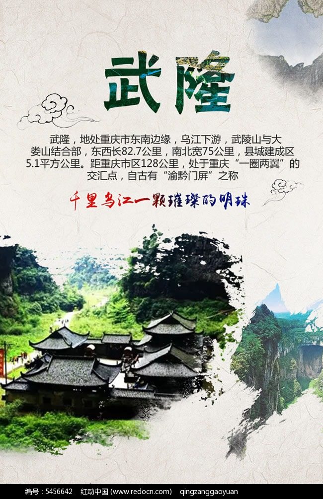 武隆旅游宣传海报psd素材