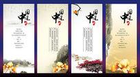 中国风唯美展板设计psd素材