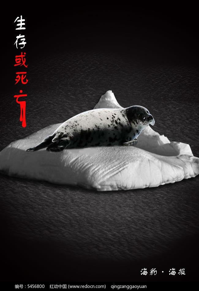 保护海洋动物海报设计psd素材