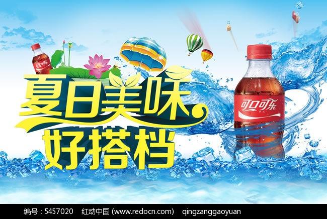 可口可乐宣传海报psd素材