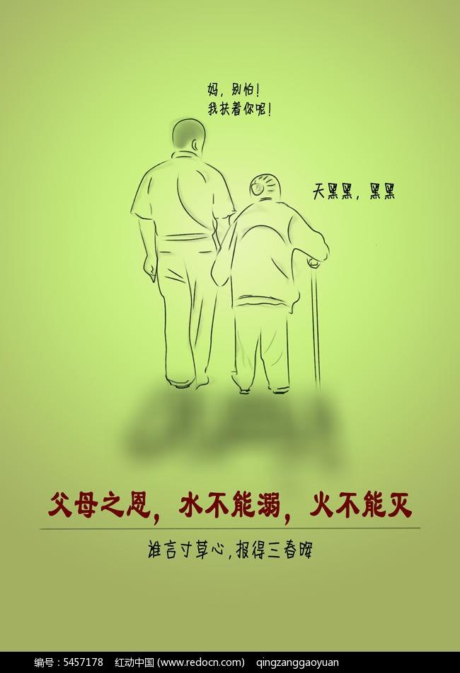 感恩父母海报设计psd素材