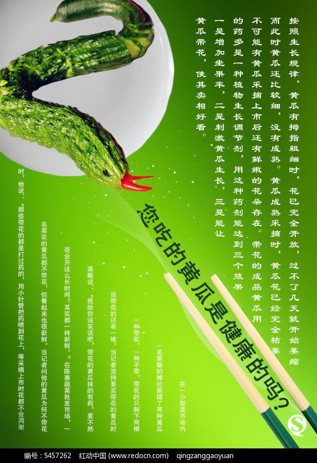 食品安全创意海报psd素材图片
