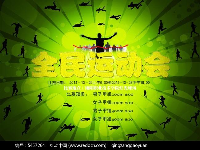 校园全民运动会海报psd素材图片