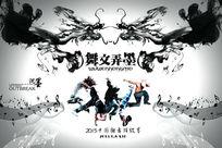 街舞比赛宣传海报psd素材