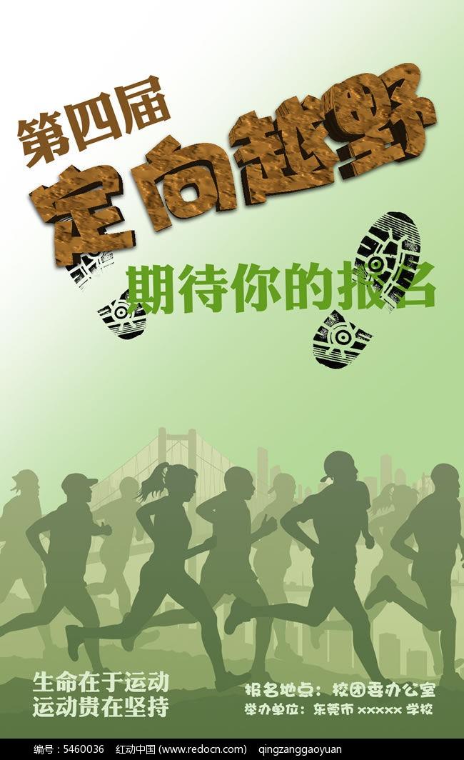 大学社团活动宣传海报psd素材