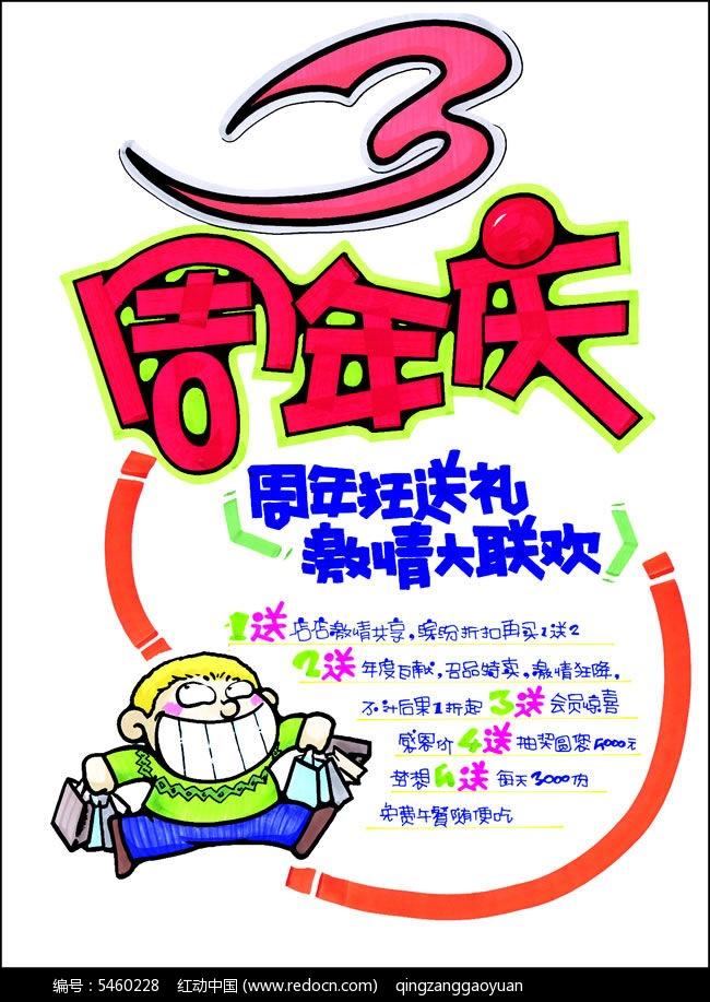 3周年庆手绘pop海报psd素材免费下载(编号5460228)_红