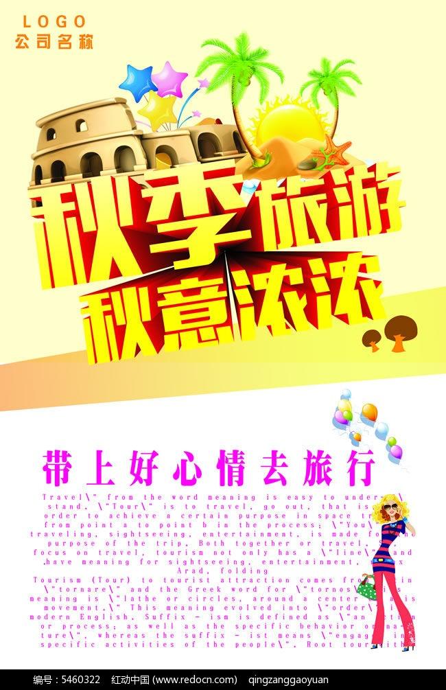 旅游宣传海报模板psd素材