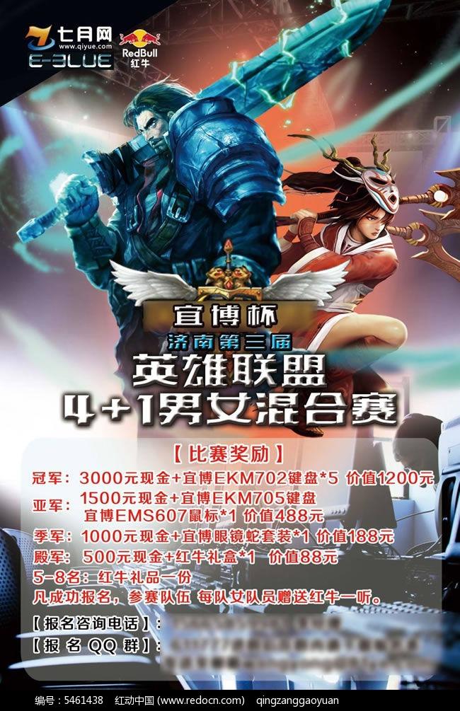 英雄联盟比赛海报PSD素材免费下载 红动网