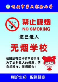 校园禁烟海报PSD素材