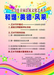 校园文化艺术节海报PSD素材