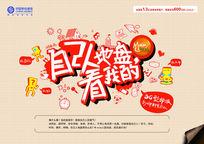中国移动卡通海报PSD素材