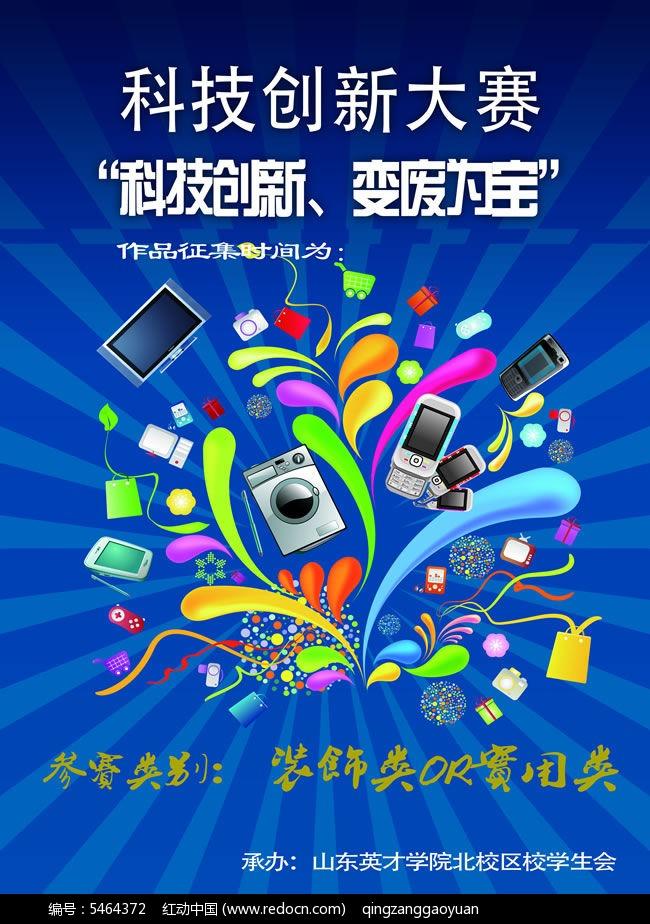 科技创新大赛海报psd素材免费下载_海报设计图片