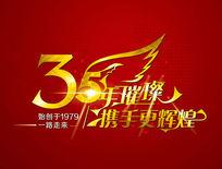 35周年店庆海报PSD素材